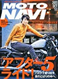 MOTO NAVI (モトナビ) 2011年 10月号 [雑誌]
