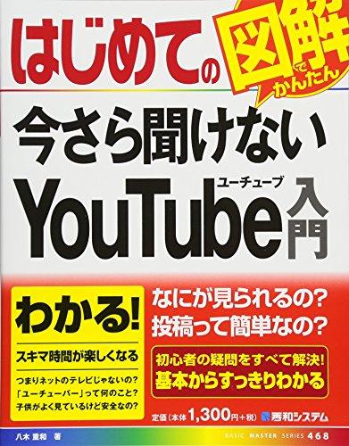 はじめての 今さら聞けない YouTube 入門 (BASIC MASTER SERIES)