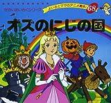 オズのにじの国 (よい子とママのアニメ絵本―せかいめいさくシリーズ (68))