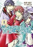 百花繚乱録: 1 (ZERO-SUMコミックス)