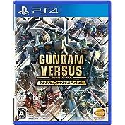 【PS4】GUNDAM VERSUS プレミアムGサウンドエディション【予約特典】ガンダムゲーム30...