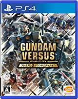 GUNDAM VERSUS プレミアムGサウンドエディション【予約特典】「ホットスクランブルガンダム」が使用可能& 7月下旬に有料DLCとして配信予定の「ガンダムヴァーチェ」が無料でプレイ可能になるプロダクトコードを配信&【期間限定生産版 封入特典】「ガンダム・バルバトスルプス」が無料で先行プレイ可能になるプロダクトコード - PS4