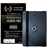 メディアカバーマーケット ASUS ASUS TransBook T100Chi T100CHI-FG001B[10.1インチ(1920x1200)]機種用 【360度回転スタンドレザーケース 黒 と 強化ガラス同等 高硬度9H 液晶保護フィルム のセット】