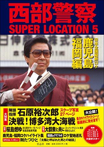 西部警察SUPER LOCATION 5 鹿児島・福岡編