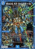 デュエルマスターズ Wave All ウェイボール シークレットレア 青きC.A.P.と漆黒の大卍罪 DMRP10 | デュエマ 超天篇 水文明 クリーチャー ウェイボール