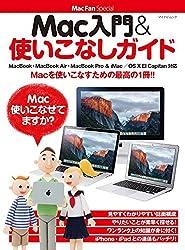 Mac入門&使いこなしガイド MacBook・MacBook Air・MacBook Pro & iMac/OS X El Capitan対応 (Mac Fan Special)