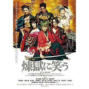 舞台「煉獄に笑う」 [DVD]