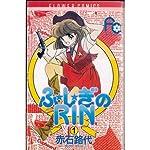 ふしぎのRIN 1~最新巻(フラワーコミックス) [マーケットプレイス コミックセット]