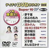 テイチクDVDカラオケ スーパー10W(547)