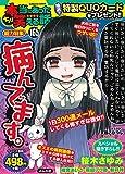 ちび本当にあった笑える話(165) (ぶんか社コミックス)