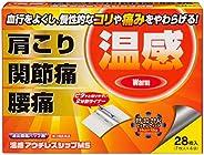 【第3類医薬品】温感アウチレスシップMS PB 28枚