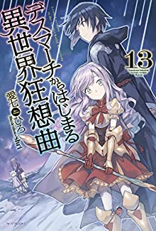 デスマーチからはじまる異世界狂想曲 第01-13巻