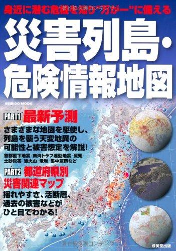 災害列島・危険情報地図 (SEIBIDO MOOK)の詳細を見る