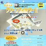 クリーンフィルターⅡ 57 (2枚組・面ファスナー付き) 57cm×57cm CF3-02-01 4個セット