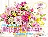 幸せを呼び込むHappy Flower Calendar 2018 (インプレスカレンダー2018)