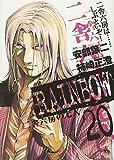 RAINBOW 20―二舎六房の七人 (ヤングサンデーコミックス)