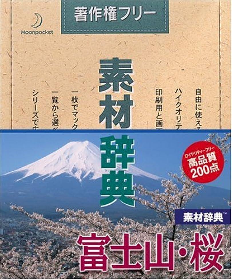 計算する宅配便野生素材辞典 Vol.37 富士山?桜編
