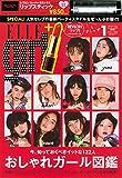 ELLE girl (エル・ガール) 2017年 01月号 × 特別セット