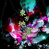 [同人PCソフト]東方地霊殿 ~ Subterranean Animism. / 上海アリス幻樂団