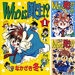 Who is 風生!?