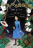 レナとつる薔薇の館 (ノベルズ・エクスプレス)