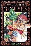 3×3EYES(36) (ヤングマガジンコミックス)
