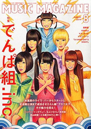 ミュージック・マガジン 2014年 8月号の詳細を見る
