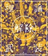 amazarashi LIVE「理論武装解除」 [Blu-ray]