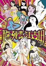 「臨死!!江古田ちゃん」BD-BOXが7月リリース。臨死ラジオも収録