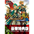 グランクレスト戦記 5 システィナの解放者(上)〈電子特別版〉 (富士見ファンタジア文庫)