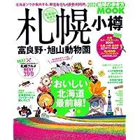 北海道の歩き方札幌・小樽・富良野・旭山動物園 2012 (地球の歩き方ムック 国内 2)