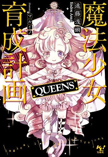 魔法少女育成計画 QUEENS (このライトノベルがすごい!文庫)