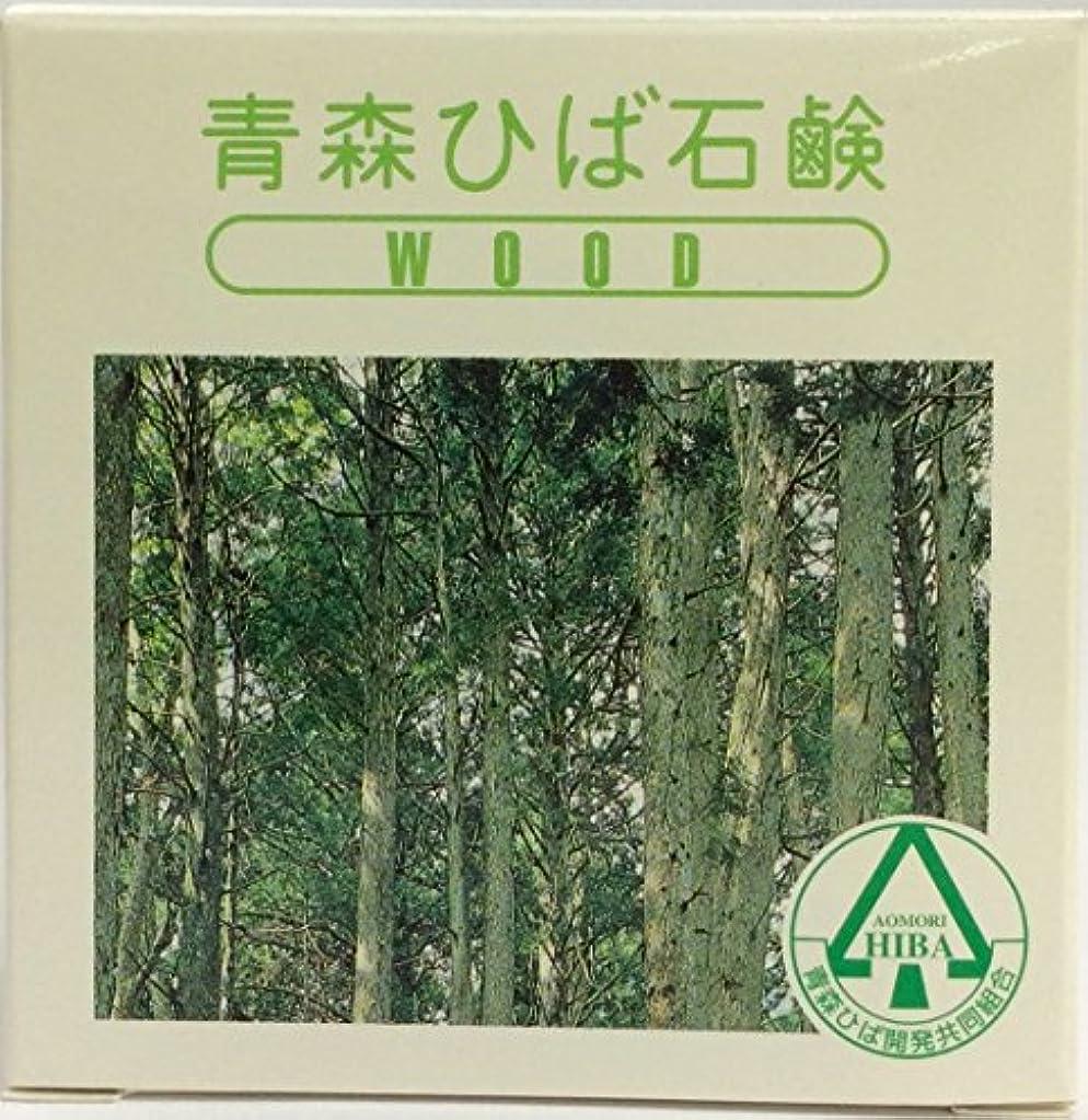 間寛大さブランド名青森ひば石鹸 WOOD 95g クラウンウッド(Y)