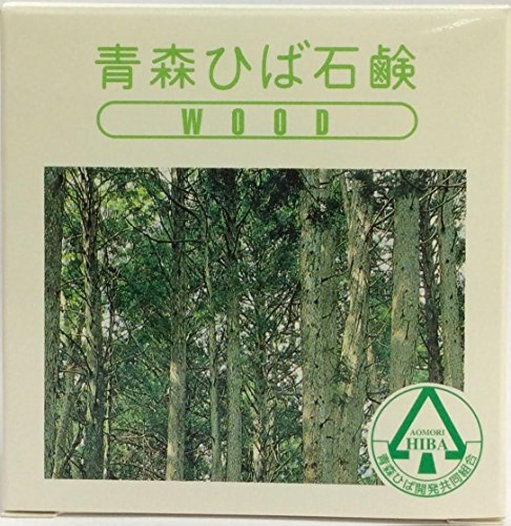正規化構築するフルーツ野菜青森ひば石鹸 WOOD 95g クラウンウッド(Y)
