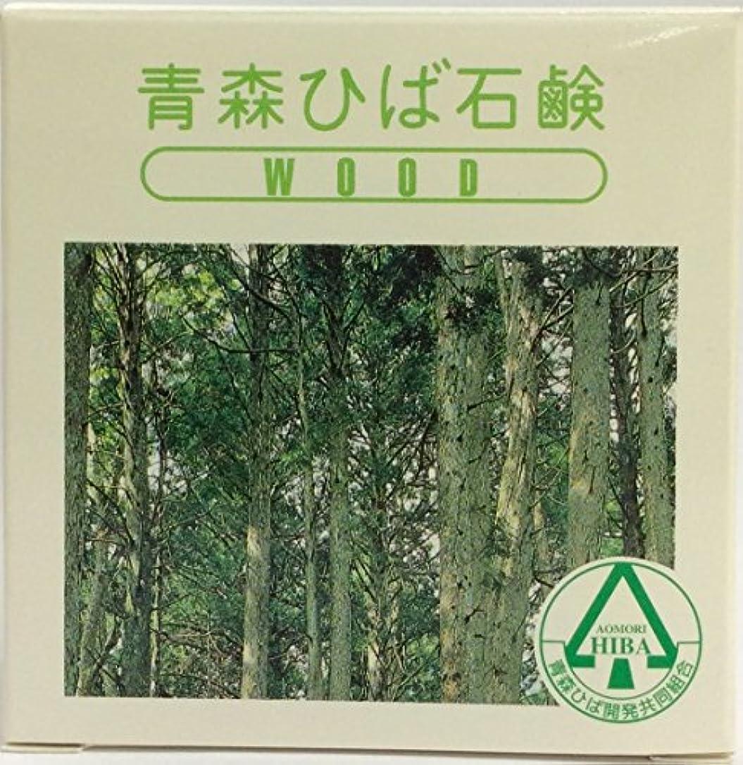 青森ひば石鹸 WOOD 95g クラウンウッド(Y)
