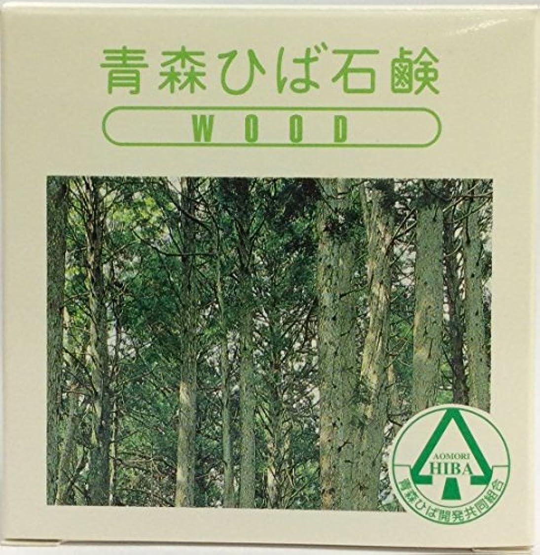 無傷加入権限を与える青森ひば石鹸 WOOD 95g クラウンウッド(Y)