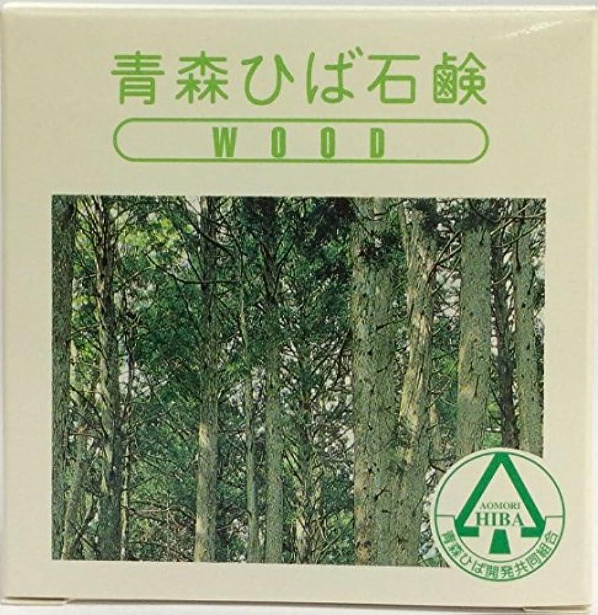 先例経験的統合する青森ひば石鹸 WOOD 95g クラウンウッド(Y)