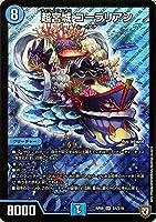 デュエルマスターズ 双極篇 超宮城 コーラリアン(スーパーレア) 逆襲のギャラクシー 卍・獄・殺!!(DMRP06)