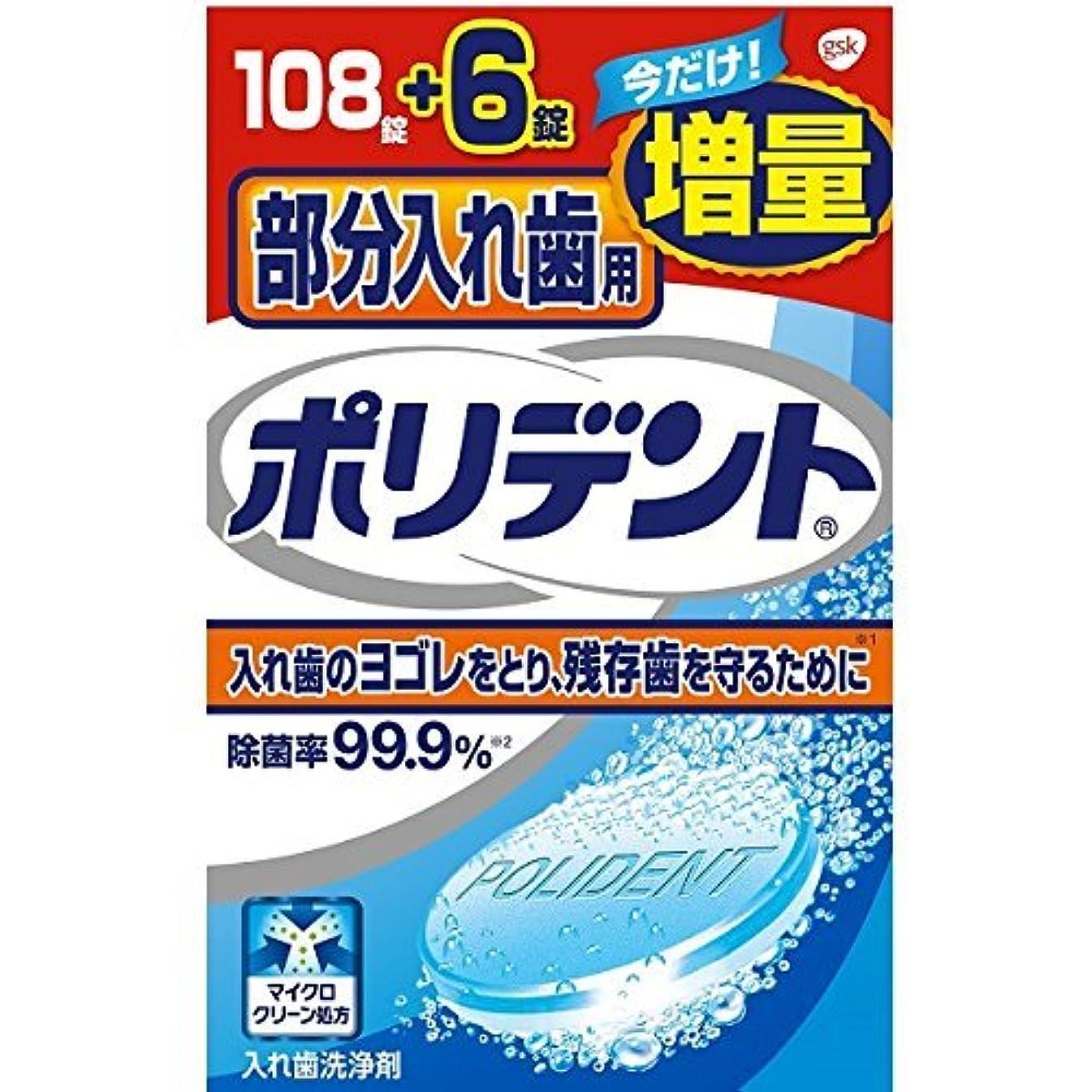 効果的湿気の多い無能部分入れ歯用ポリデント 108錠+6錠増量品