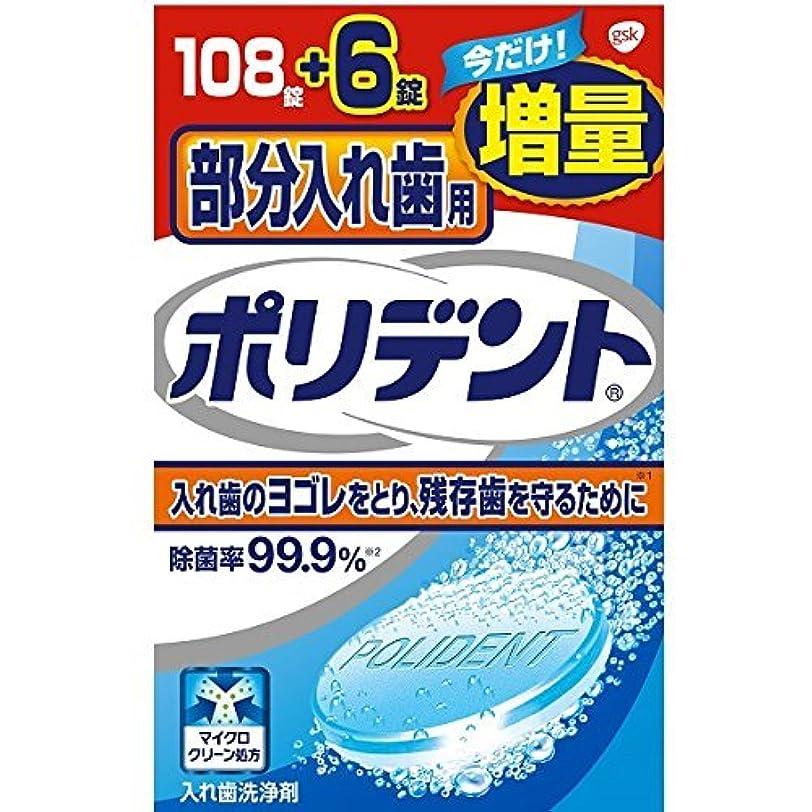 信頼できる気をつけてフリル部分入れ歯用ポリデント 108錠+6錠増量品