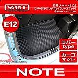 YMT E12系ノート ラバー製トランクマット(ラゲッジマット) -