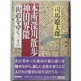 本所深川散歩;神田界隈 (街道をゆく)