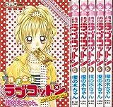 株式会社ラブコットン コミック 全6巻完結セット (りぼんマスコットコミックス)