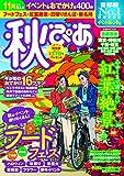 秋ぴあ 首都圏版 (ぴあ MOOK)