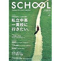 SCHOOL Vol.01 創刊号