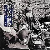 海女の群像 岩瀬禎之写真集[新装改訂版];千葉岩和田1931-1964