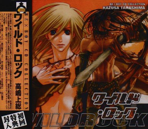 BE×BOY CDコレクション ワイルド・ロック/ドラマCD