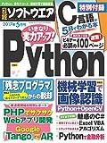 日経ソフトウエア2017年5月号 -