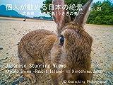 個人が勧める日本の絶景 Vol.23 ~広島県 大久野島(うさぎの島)~: Japanese Amazing Views Ohkuno Shima -Rabbit Island-