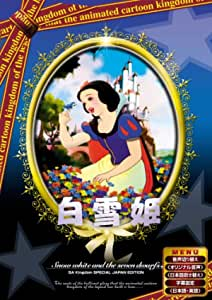 白雪姫 【日本語吹き替え版】 [DVD] ANC-001